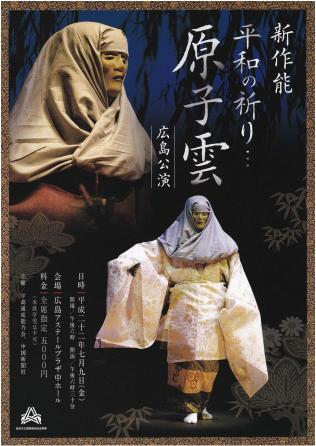 The poster for the performance in Hiroshima in 2010 of the new Noh Genshigumo, written and performed by Udaka Michishige