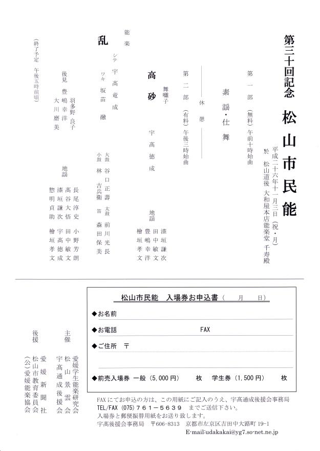 Matsuyama_Midare_2