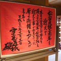 Udaka Michishige's calligraphy
