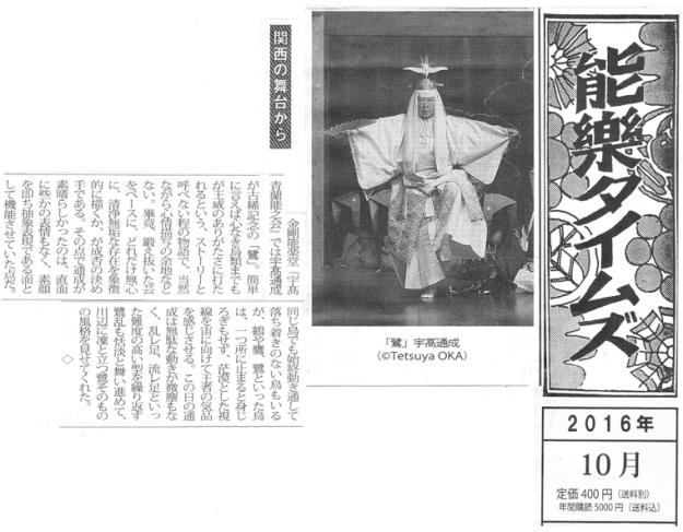 michishige-sagi-nogaku-times